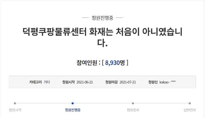 쿠팡 스프링클러 '미작동 8분'…논란의 의미