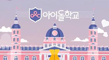 조작으로 얼룩진 '아이돌학교'…왜 유죄였나[그래픽뉴스]
