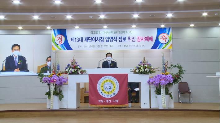 학교법인 대신대학교 제13대 재단이사장 취임 감사예배