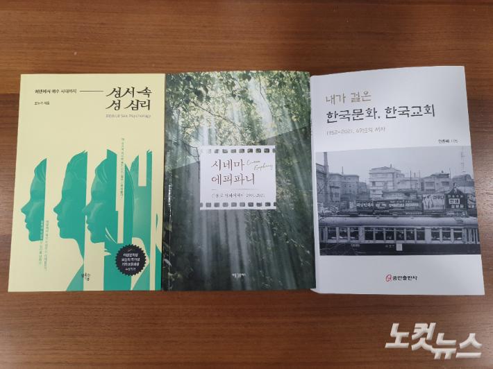 [신간안내] 영화 보는 순간 깨달음 '시네마 에피파니' 외