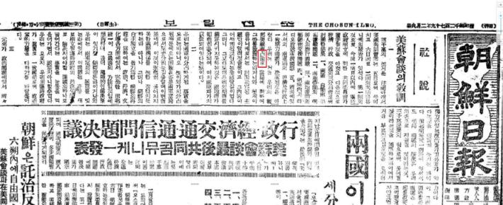 조선일보·동아일보·경향신문 모두 당시 미국과 소련을 점령군이라고 표현해 보도했다. 네이버뉴스라이브러리 캡처