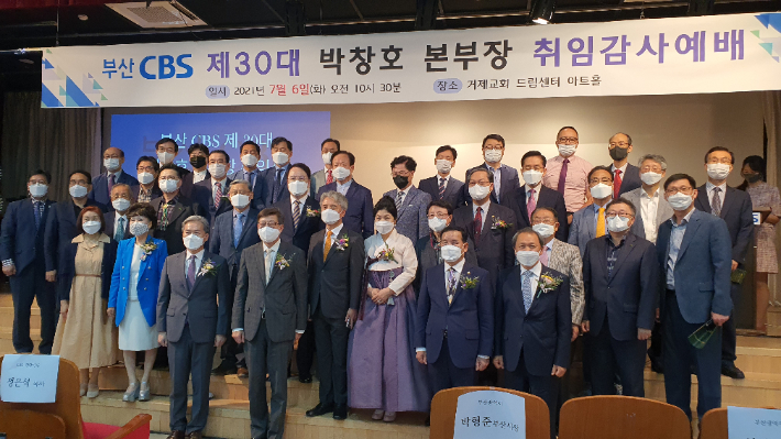 지난 6일, 거제교회 드림센터에서 열린 부산CBS 제30대 박창호 본부장 취임 감사 예배에서 박창호 본부장을 비롯한 내빈들이 기념촬영을 하고 있다.