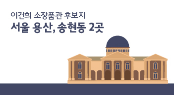 이건희 소장품관 후보지 용산·송현동 압축[그래픽뉴스]