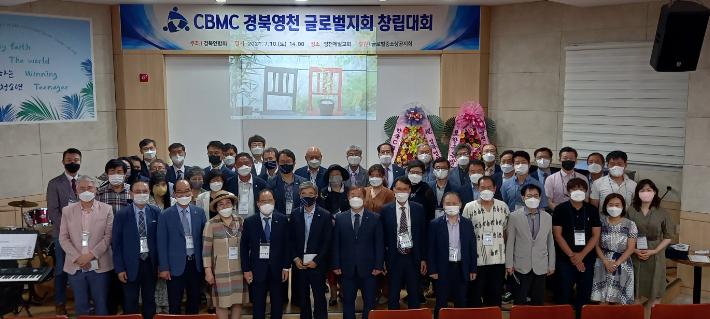 한국CBMC '경북영천 글로벌지회' 창립됐다