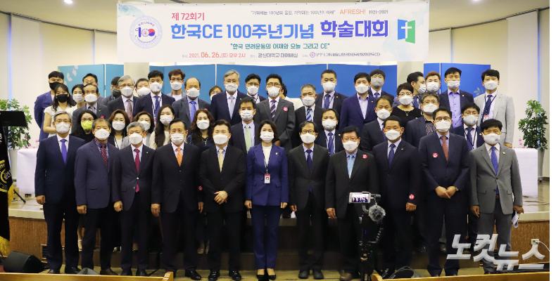 한국CE 100주년 기념 학술대회 개최 목록 이미지