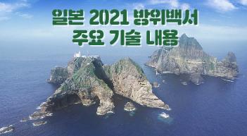 日 방위백서에 또 '독도 영유권' 주장[그래픽뉴스]
