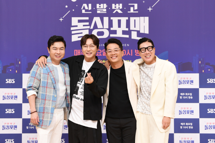 [현장EN:]'돌싱포맨' 미우새 돌싱남들의 유쾌한 반란