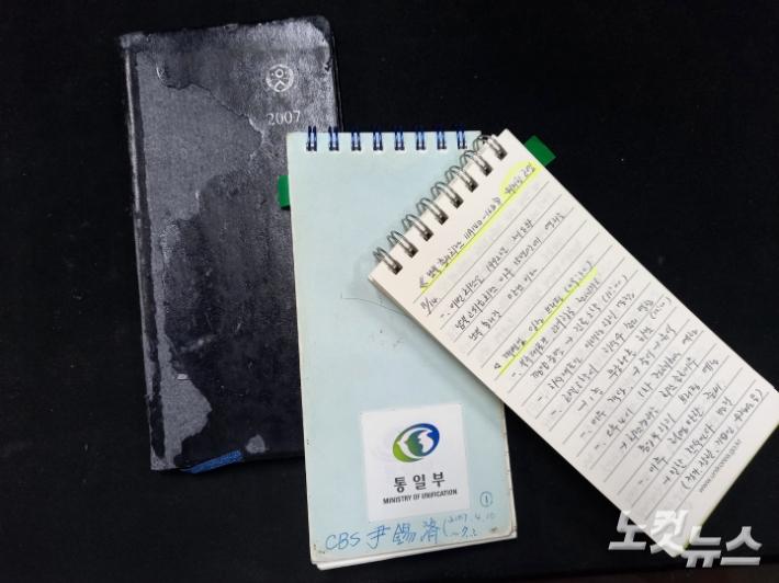 [칼럼]2007년 통일부 출입기자의 '취재수첩'