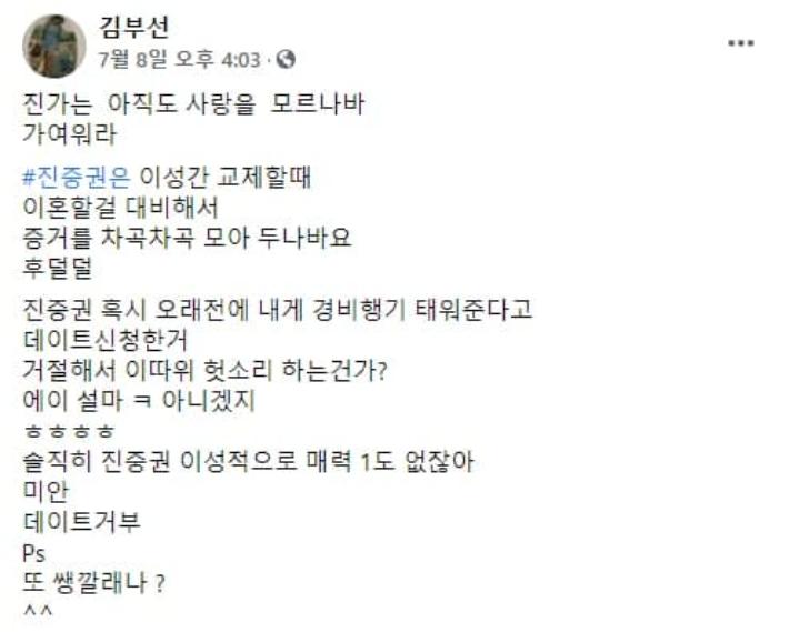 """진중권 """"김부선, 경비행기 데이트? 심상정도 탔다"""""""