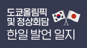 문 대통령 도쿄올림픽 불참 확정, 방일·한일회담 무산[그래픽뉴스]