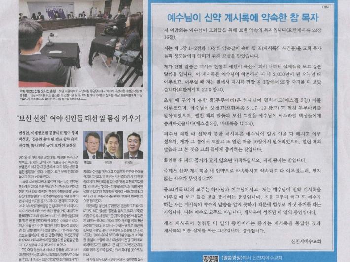 지난 6월 25일 자로 부산 유력 일간지에 실린 이단 신천지 광고.