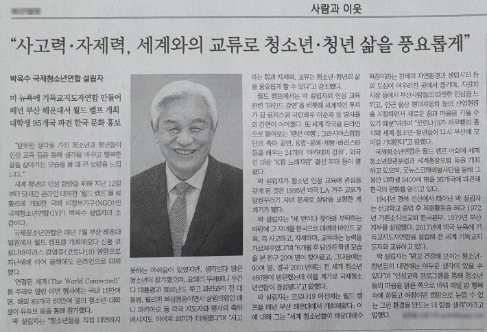 7월 20일 자 부산의 유력 일간지에 실린 구원파 박옥수의 인터뷰 기사.