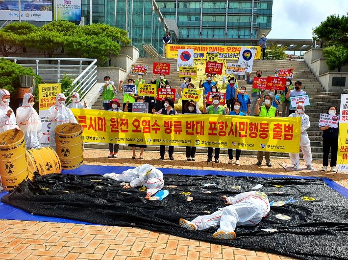 포항시민단체, '일본 후쿠시마 원전오염수 방류 반대'