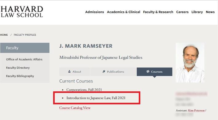 하버드 로스쿨의 램지어 교수 프로필. 올해 가을학기 일본법개론을 포함한 2개 과목을 가르치는 것으로 돼 있다. 하버드 로스쿨 캡처