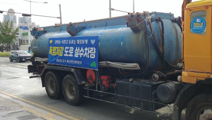 부산 동구는 오는 9월 30일까지 폭염 대비 종합 대책을 추진한다. 부산 동구 제공
