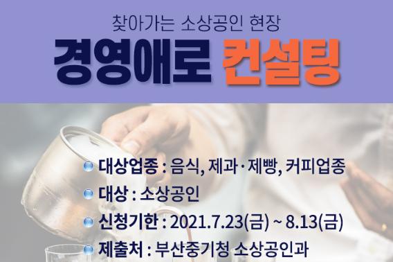 부산지방중소벤처기업청 제공