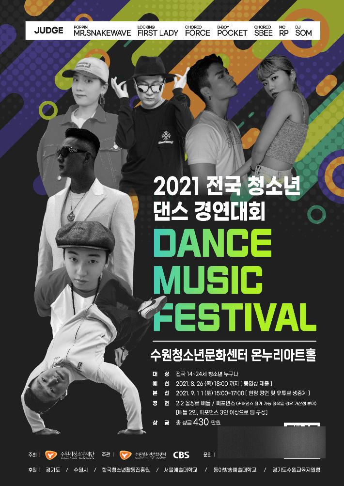 """""""K댄서 유망주 발굴"""" 수원 '댄스 뮤직 페스티벌' 개최"""