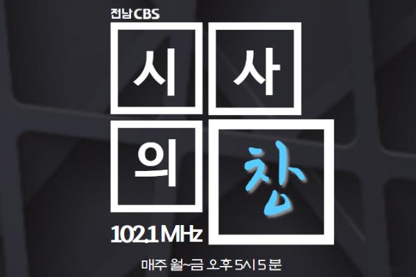 여수시민단체 '여순 왜곡칼럼'…강력대응