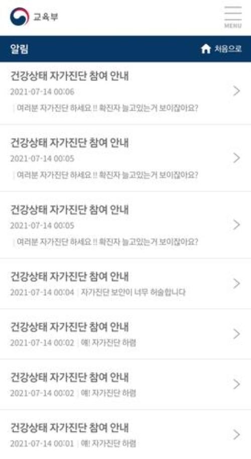 최근 교육부 '건강상태 자가진단 앱'에 해킹 사고가 발생했다. 연합뉴스
