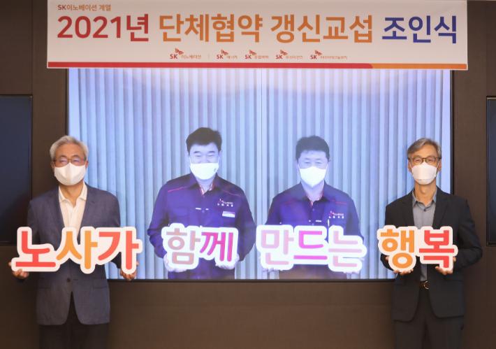 SK이노베이션 '2021년 단체협약 갱신교섭 조인식'. SK이노베이션 제공