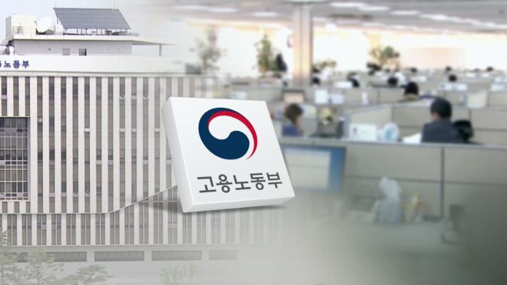 고용노동부. 연합뉴스