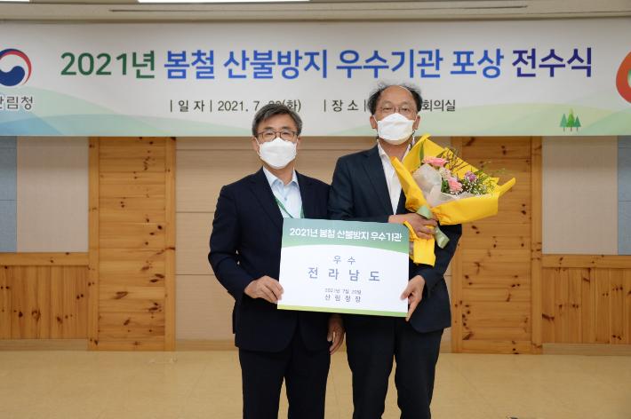 전남도, 2년 연속 산불 예방·대응 우수기관 선정