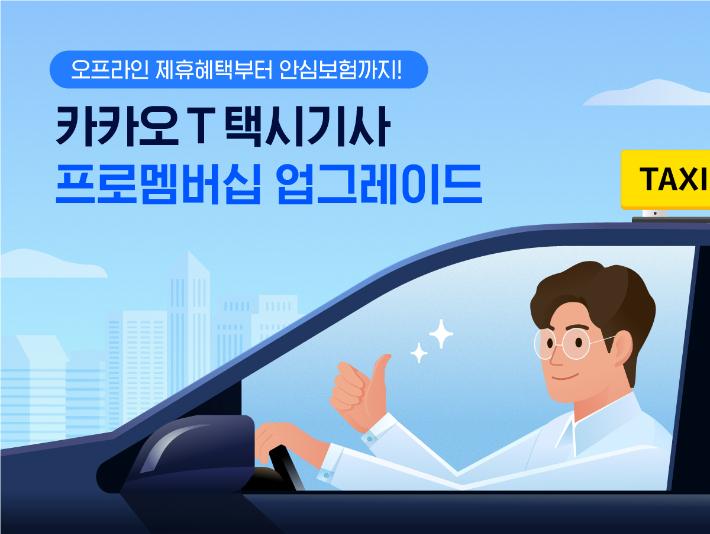 """카카오T, 프로멤버십 혜택 강화…""""할인·보험 추가"""""""