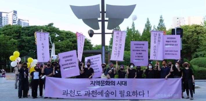 """""""문화예술 모욕 사과하라""""…과천시의원 발언 논란"""