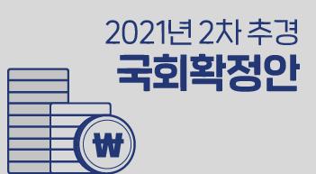21년도 2차 추경예산 국회 확정 34.9조 원[그래픽뉴스]