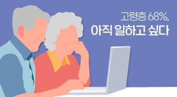 """고령층 68% """"아직 일하고 싶다""""[그래픽뉴스]"""