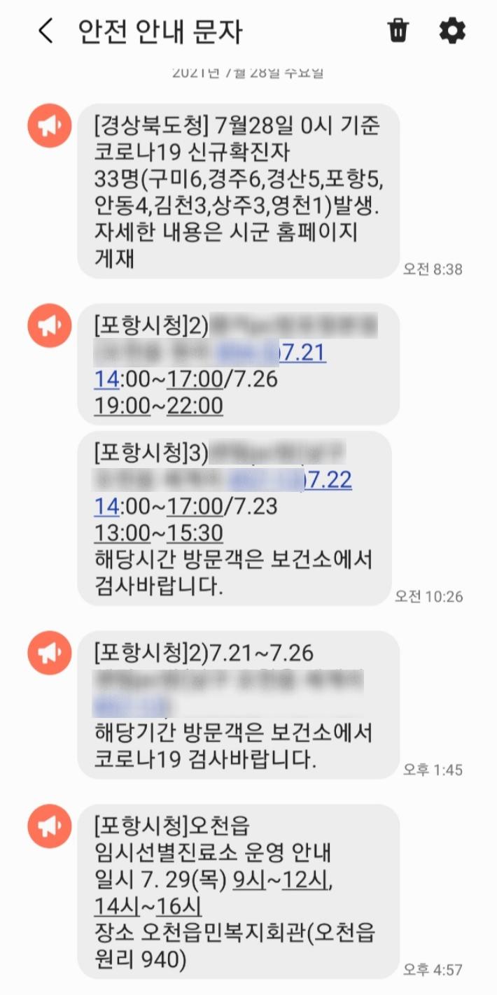 포항 고교생 8명 코로나19 확진..'PC방 다녀'
