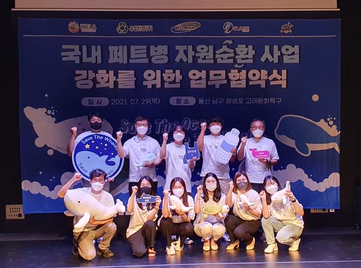 버려진 패트병에 새 생명을…소재·기술·사회적 기업 '맞손'