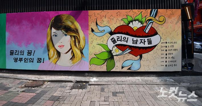 """김경진 """"쥴리 벽화는 사상의 쓰레기, 차라리 돌을 던져라"""""""