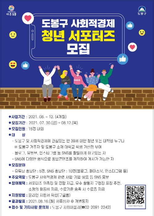 서울 도봉구, '사회적경제 청년 서포터즈' 모집