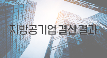 지방공기업 부채 54조원…1년새 1.9조 늘어[그래픽뉴스]
