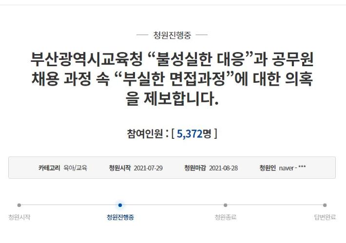 A씨 유족이 올린 청와대 국민청원 게시글. 청와대 국민청원 게시판 캡처