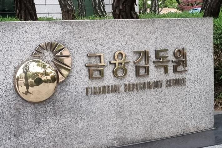 [단독]경찰, 금감원 압수수색…'디스커버리 환매 중단' 관련