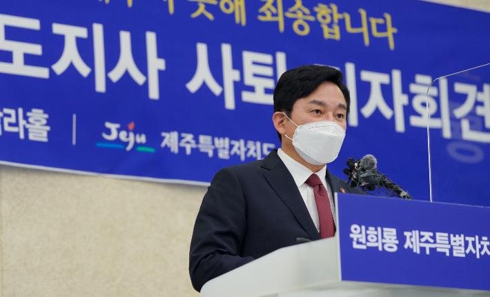 """원희룡 제주지사 사퇴 """"정권교체 위해 출마"""""""