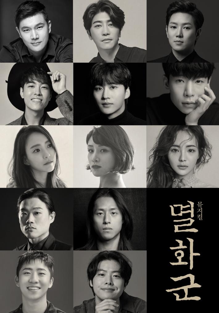 조선시대 소방관 이야기…뮤지컬 '멸화군' 초연