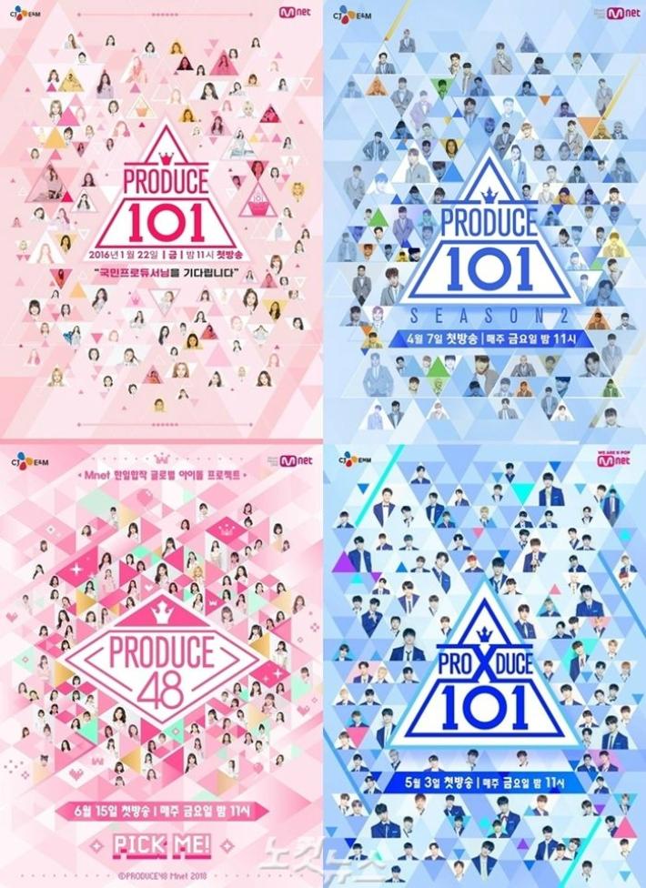 """CJ ENM '프로듀스' 피해자 11명 보상 완료…""""위로 됐길"""""""