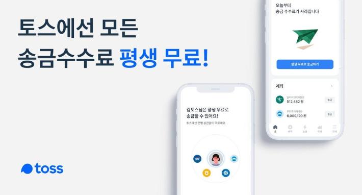 인뱅 출범 토스의 도발 '평생 송금 수수료 무료'