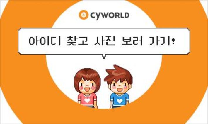 """싸이월드 '맛보기 서비스' 시작…""""오후 4시 20분부터 로그인"""""""