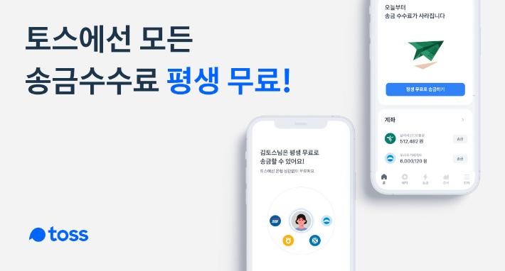 """""""월 10회 수수료 혜택"""" 주던 토스, 전 고객 평생 무료 송금 선언"""