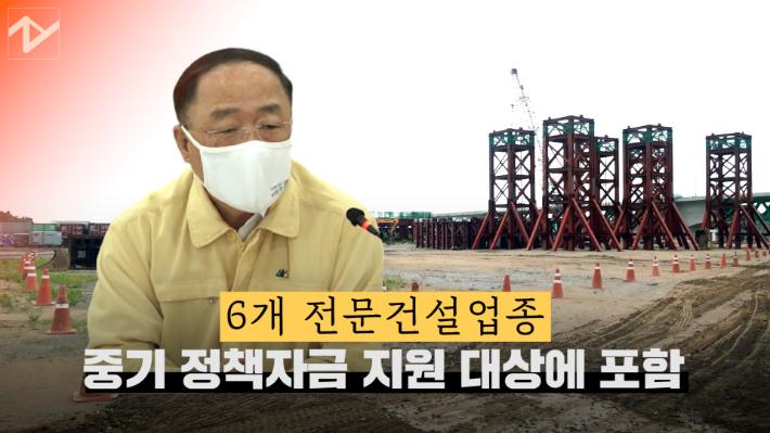 """[노컷브이]폭염 속 건설현장 찾은 홍남기 """"공기보다 사람이 먼저다"""""""