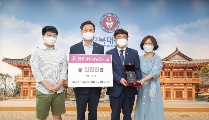 개교 60주년…전북대 의대 김종석 학장, 1천만원 기부