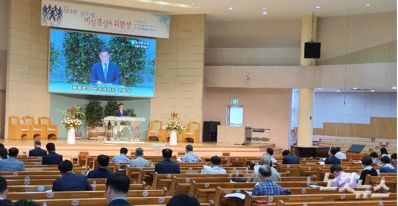 예장합동 총회 빛고을노회 목회자 부부 세미나