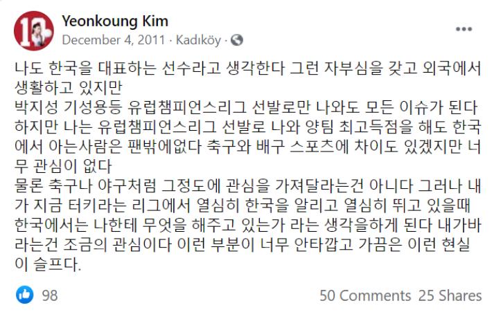 El 4 de diciembre de 2011, Kim Yeon-kyung escribió en su página de Facebook.  Captura de Facebook de Kim Yeon-kyung