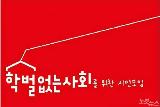 광주 예술중·고에 사회적 배려 대상자 입학전형 신설 '필요' 목록 이미지