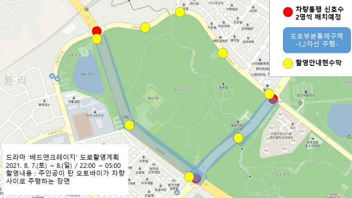 청주영상위, '배드 앤 크레이지' 촬영 8일 오창읍 도로 통제