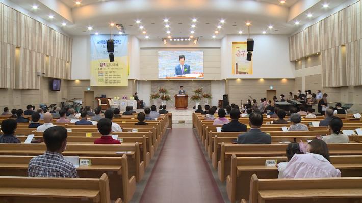 고신교단 1호 서문로교회 설립 70주년 기념 감사예배